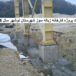 نظارت کارخانه نوشهر