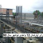 اجرای ساختمان در نوشهر
