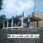 ساخت آپارتمان در چالوس