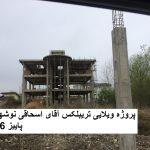 پروژه ویلاسازی نوشهر